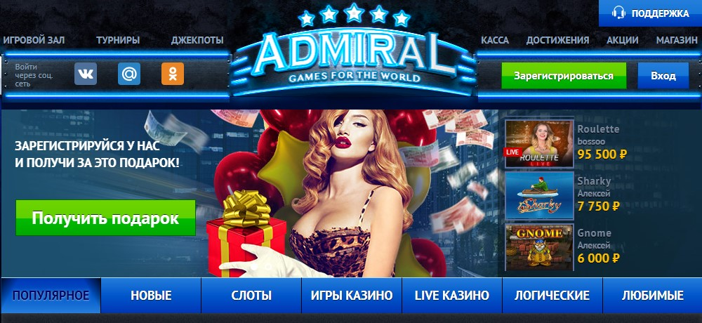 Отзывы клуб казино адмирал клуб world club казино